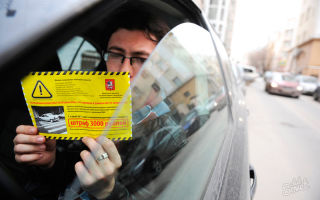 Обжалование штрафа за парковку в Москве — как узнать о наличии и где оспорить онлайн?