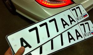 Покупка красивых номеров на автомобиль в Москве