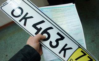 Снятие автомобиля с учета — необходимые действия и стоимость процедуры
