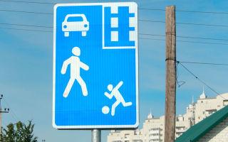 Дорожный знак жилая зона — что означает и где устанавливается?