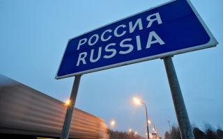 Проверка запрета на въезд в Россию — причины наложения и как его снять?