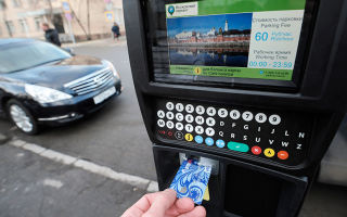 Как оплатить парковку в Москве — способы и тарифы