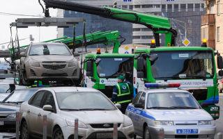 Как водителю забрать автомобиль со штрафстоянки — стоимость и необходимые документы
