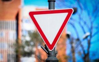 Дорожный знак уступи дорогу — как выглядит и что означает?