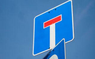 Дорожный знак тупик — как выглядит и в каких местах устанавливается?