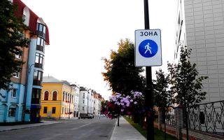 Знак пешеходная зона — его действие и штраф при пересечении