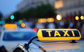 Проверка лицензии на такси в Московской области