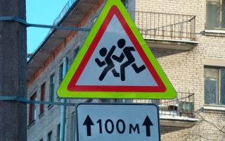 Дорожный знак Осторожно дети — безопасность при перевозке детей