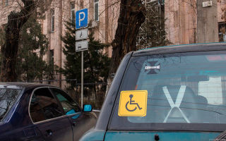 Знак инвалида на автомобиле — кто имеет право пользоваться?