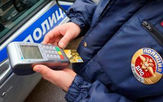Способы проверки и оплаты штрафов ГИБДД по УИН