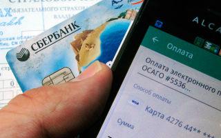 ОСАГО онлайн — купить и оформить электронный полис через интернет