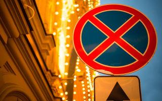 Дорожный знак стоянка запрещена — зона действия и штраф за нарушение