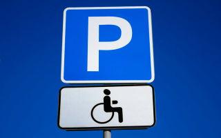 Дорожный знак парковка для инвалидов — правила пользования и зона действия