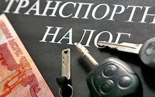 Задолженность по транспортному налогу — узнать и оплатить сумму по номеру авто онлайн