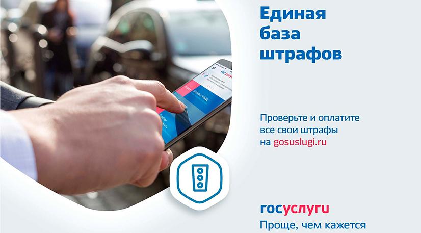 Доступные способы поиска штрафов ГИБДД по номеру водительского удостоверения