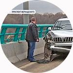 Информация о ДТП, событиях на дорогах