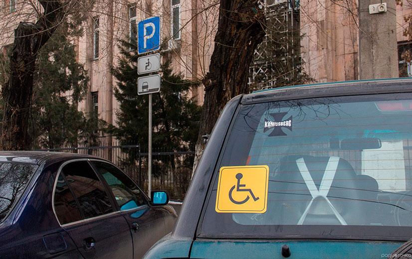 Знак инвалида на автомобиле - кто имеет право пользоваться?