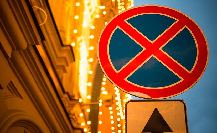 Дорожный знак стоянка запрещена - зона действия и штраф за нарушение