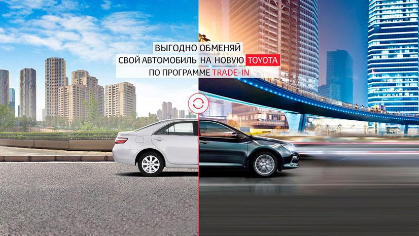 Как обменять автомобиль по системе трейд-ин?