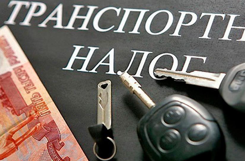 Задолженность по транспортному налогу - узнать и оплатить сумму по номеру авто онлайн