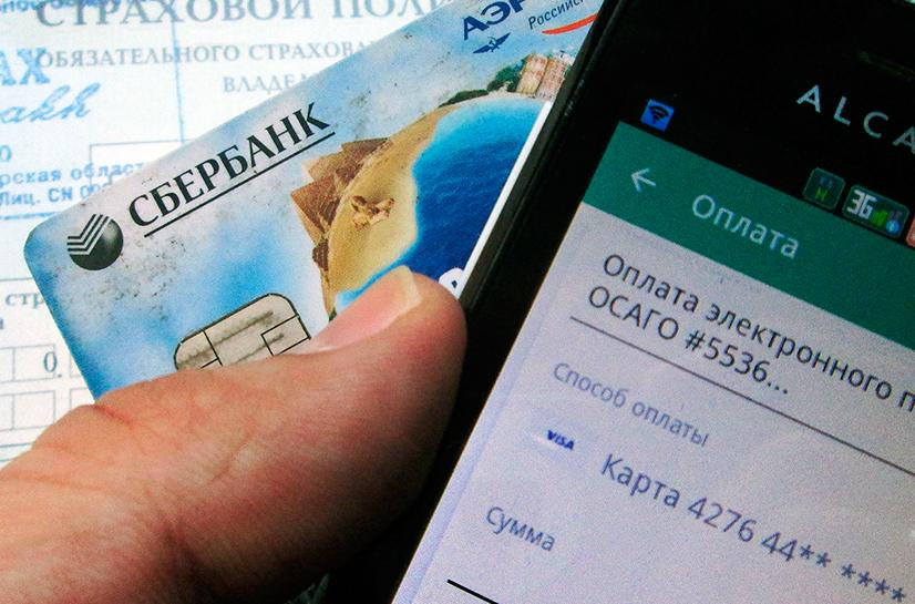 ОСАГО онлайн - купить и оформить электронный полис через интернет