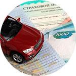 Оформить страховку на самого опытного водителя