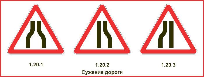 Виды знака сужение дороги