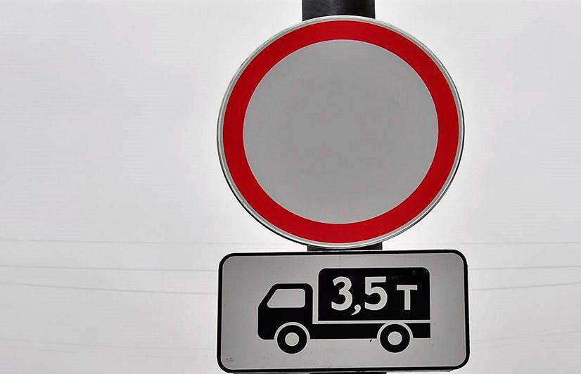Дорожный знак движение запрещено и другие запрещающие знаки