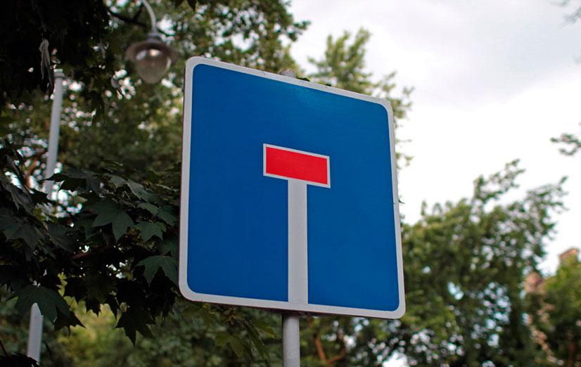Места, где устанавливают знак тупик