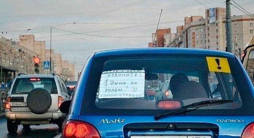Где вешать восклицательный знак на машине