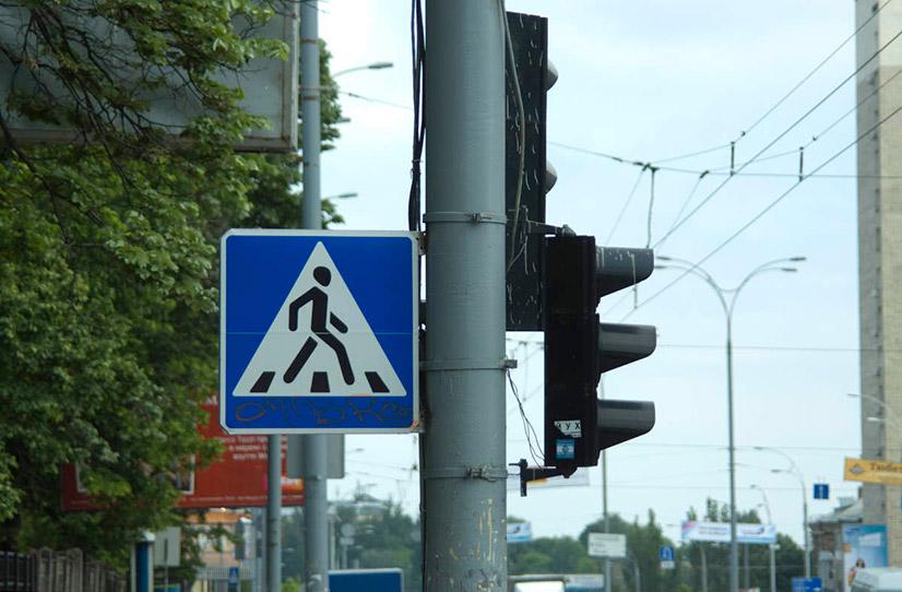 Дорожный знак пешеходный переход - зона действия, виды и ПДД