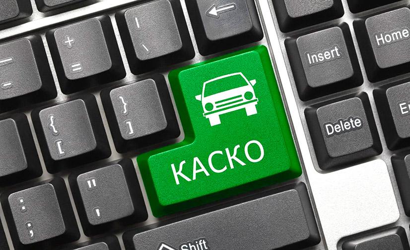 Субъекты и объекты страхования по КАСКО