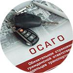 Как купить ОСАГО в Москве для регионов