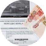 Причины, почему на проданную машину проходят штрафы