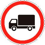 Для грузового транспорта (3.4)