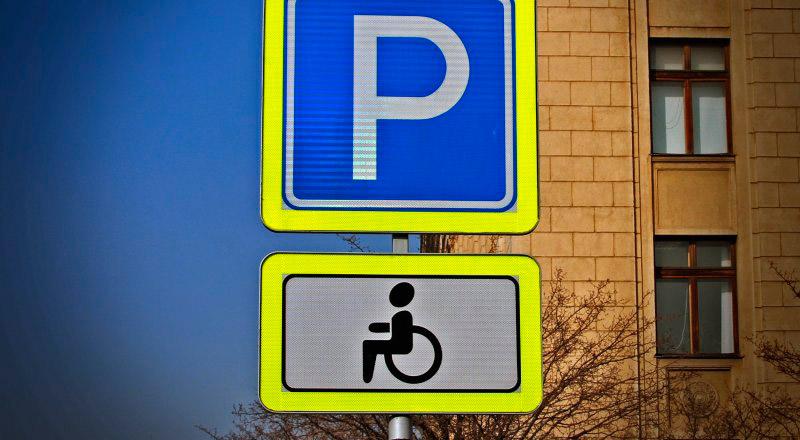 Кто имеет право парковаться на местах для инвалидов?