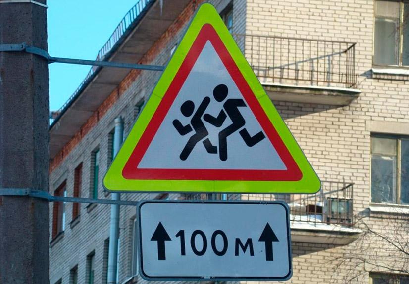 Дорожный знак Осторожно дети - безопасность при перевозке детей